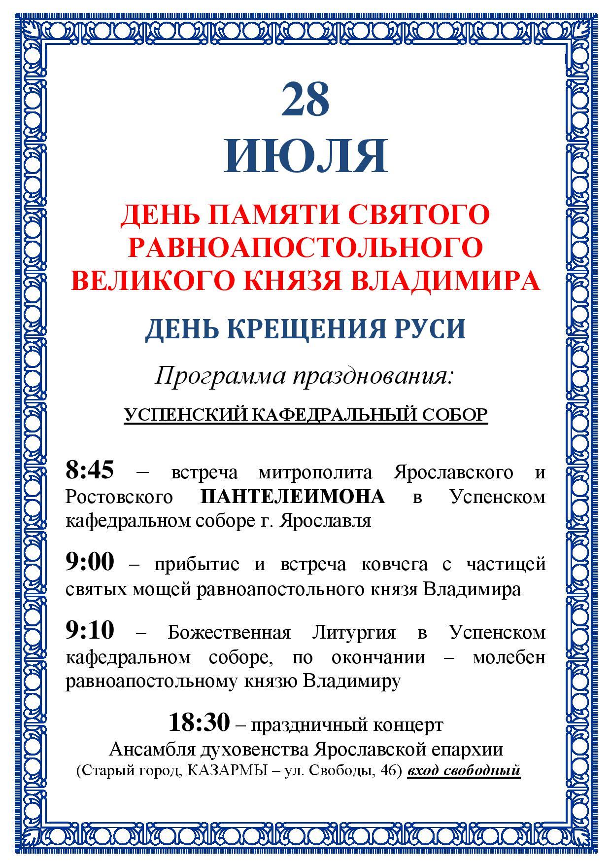 День князя владимира поздравления 12